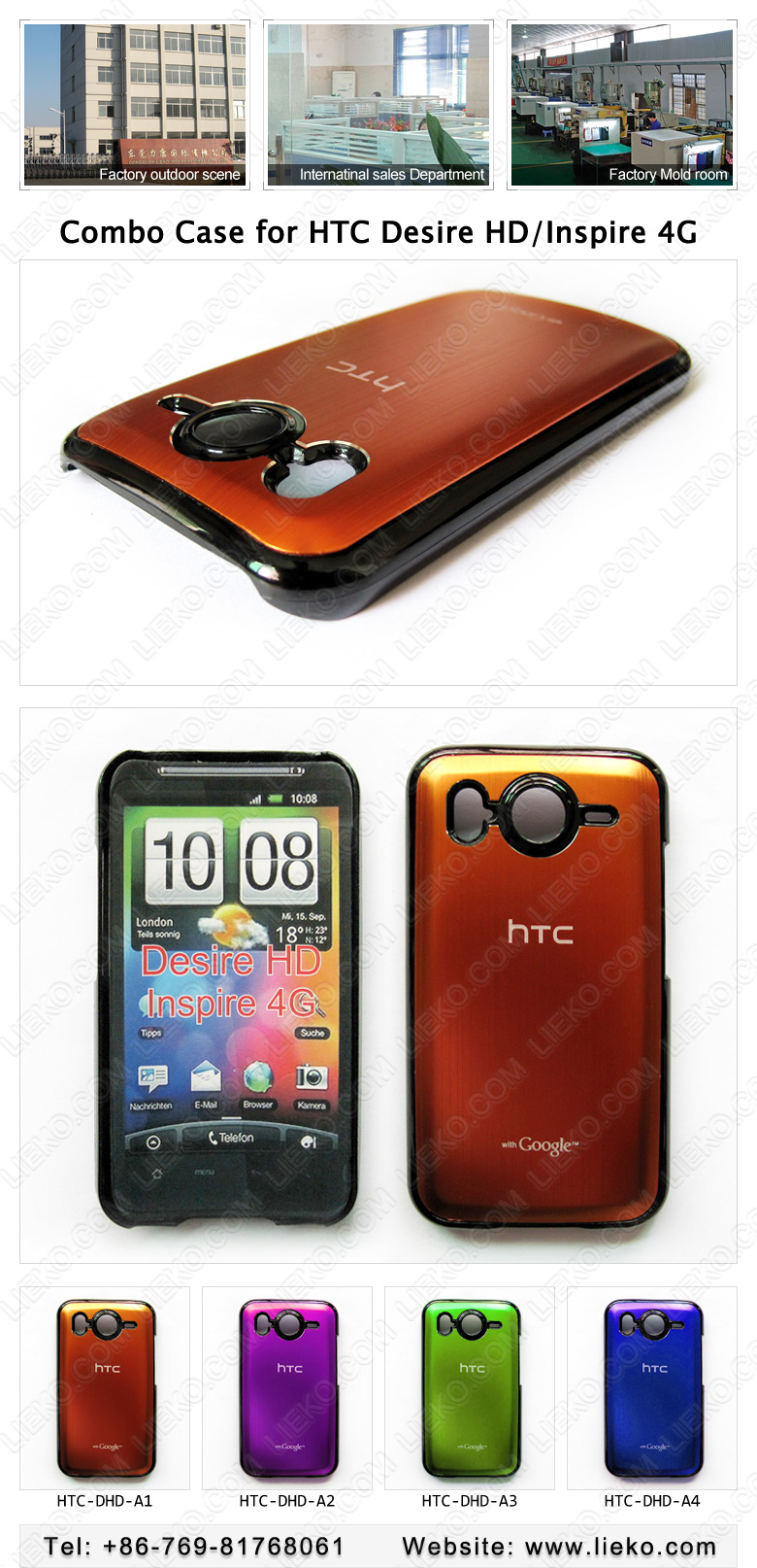 htc_desire_hd_inspire_4g_combo_case_htc-dhd-a_poster_1.jpg